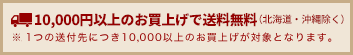 10000円以上お買上げで送料無料