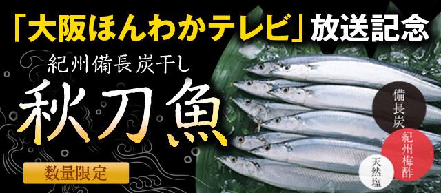 「大阪ほんわかテレビ」放送記念 秋刀魚