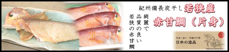 若狭産 赤甘鯛 【片身】