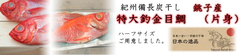 金目鯛(片身)