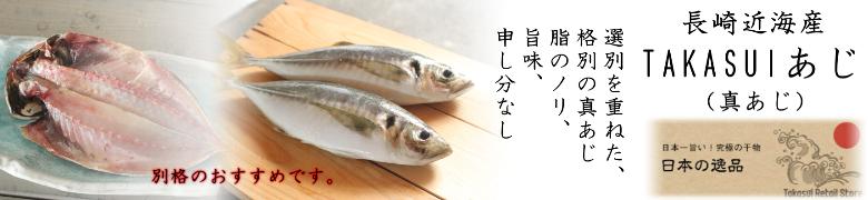 TAKASUIあじ(真あじ)