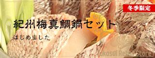 紀州梅真鯛鍋セット