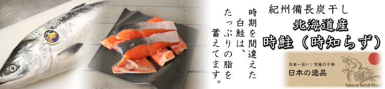 時鮭(時知らづ)